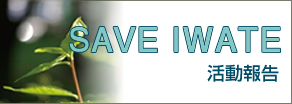 SAVE IWATE